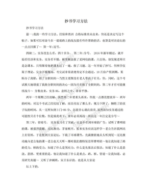 抄书学习方法.doc