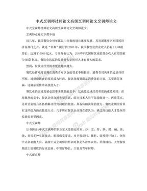 中式烹调师技师论文高级烹调师论文烹调师论文.doc