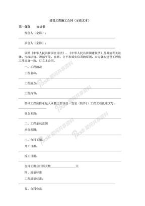 建设工程施工合同(示范文本).doc