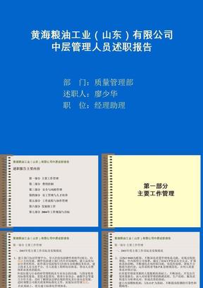 黄海粮油工业(山东)有限公司中层管理人员述职报告.ppt