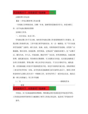 后勤管理工作总结.doc