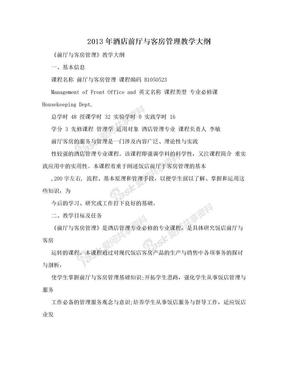 2013年酒店前厅与客房管理教学大纲.doc