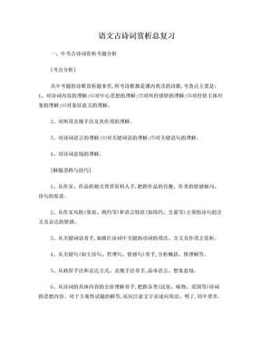最新人教版初中语文古诗词赏析总复习.doc
