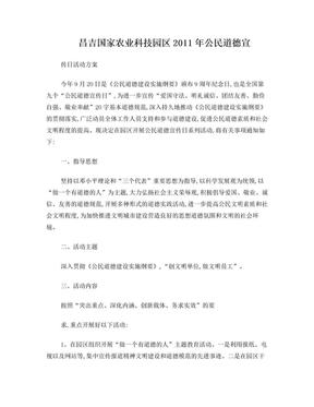 2011年公民道德宣传日活动方案.doc