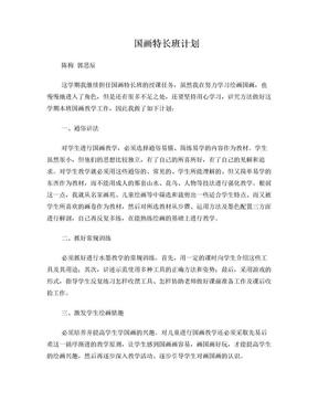 国画班教学计划.doc