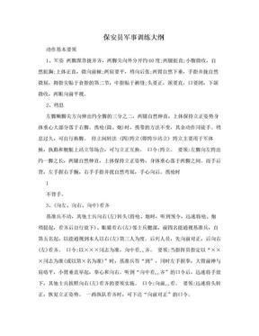 保安员军事训练大纲.doc