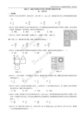 2011-2018年新课标全国卷2理科数学试题分类汇编——11.立体几何.doc