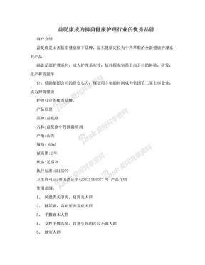 益哫康成为抑菌健康护理行业的优秀品牌.doc