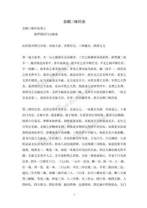 经典经文1金刚三昧经金刚三昧经论.doc