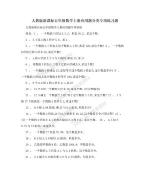 人教版新课标五年级数学上册应用题分类专项练习题.doc