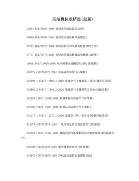 压缩机标准精选(最新).doc