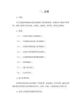 路面工程监理实施细则.doc