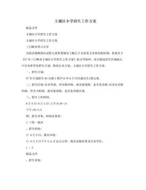 主城区小学招生工作方案.doc