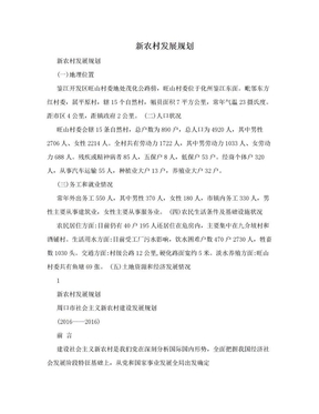 新农村发展规划.doc