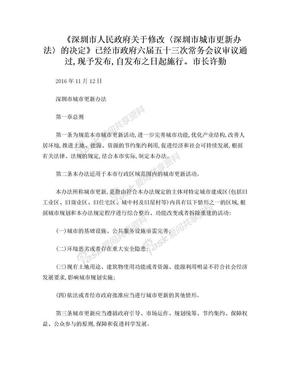 深圳市城市更新办法(深圳市人民政府令(第290号)深).doc