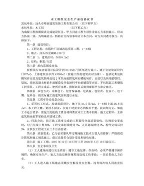 班组工程安全生产承包协议书(木工).doc