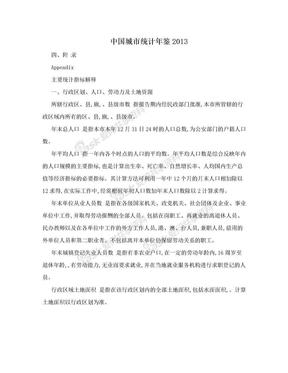 中国城市统计年鉴2013.doc