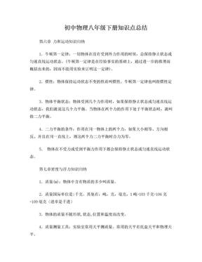 物理八年级下册知识点总结(沪科版).doc