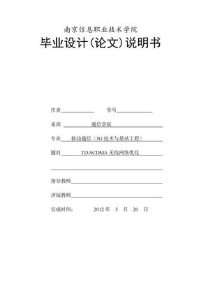 TD-SCDMA的无线网络优化(毕业论文).docx