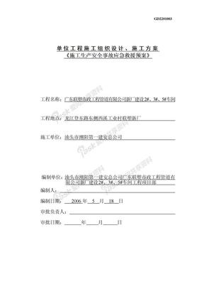 施工生产安全事故应急救援预案封面.doc