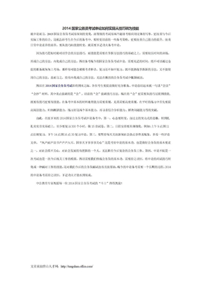 2014国家公务员考试申论如何实现从技巧转为技能.doc