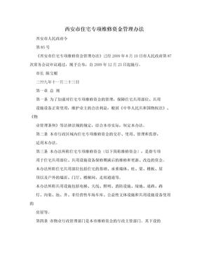西安市住宅专项维修资金管理办法.doc