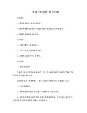 幼儿园音乐欣赏活动教案.doc