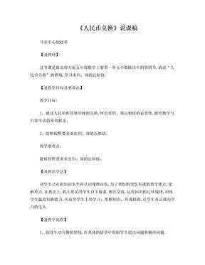 人民币兑换说课稿.doc