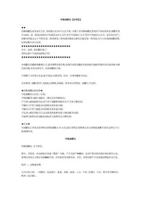 终极减肥法.doc