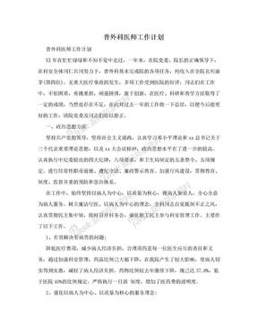 普外科医师工作计划.doc