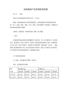 高速线材产品外部质量控制.doc