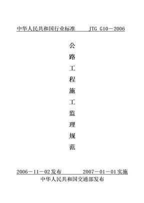交通部公路工程施工监理规范JTG G10-2006.doc