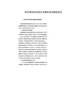 新时期如何加强党风廉政建设廉政建设.doc