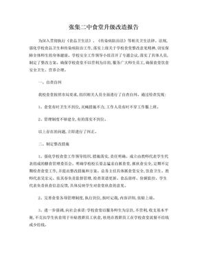 张集二中食堂升级改造报告.doc