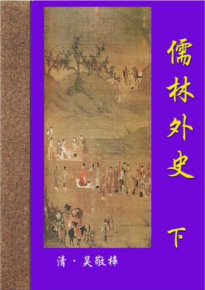 儒林外史 下.pdf