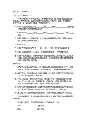 土地长期租赁合同 (2).doc.doc
