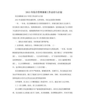 2013年综合管理部部工作总结与计划.doc