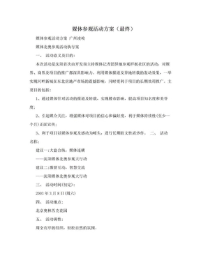 媒体参观活动方案(最终).doc
