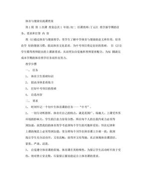 2011年八年级体育健康教案集(59课时).doc