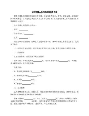 公司管理人员聘用合同范本3篇.docx