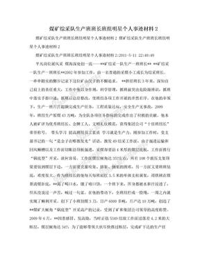 煤矿综采队生产班班长班组明星个人事迹材料2.doc