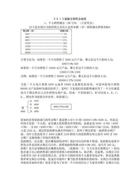2015安利奖金制度.doc
