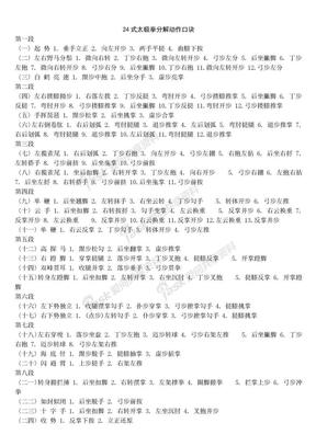 24式太极拳分解动作口诀.doc