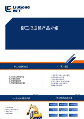 柳工C系列挖掘机产品介绍.ppt