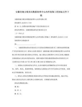 安徽省地方税务局数据处理中心内外装饰工程招标文件下载.doc