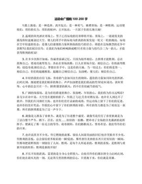 运动会广播稿100200字.docx