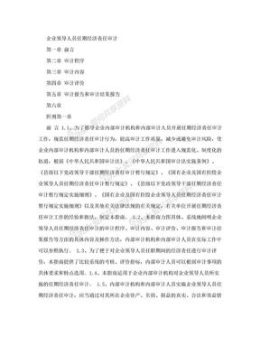 (内部审计)离任审计.doc