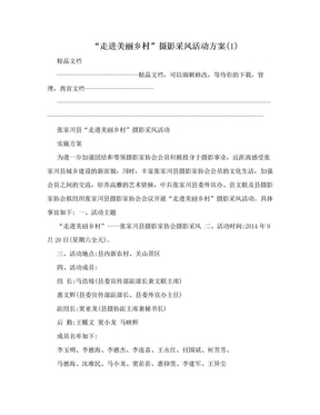 """""""走进美丽乡村""""摄影采风活动方案(1).doc"""