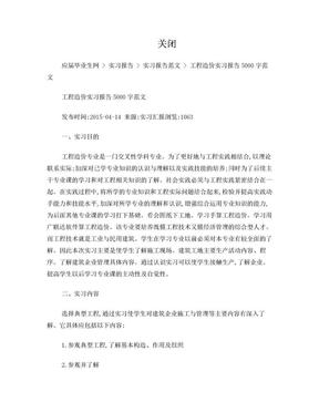 工程造价实习报告5000字范文.doc