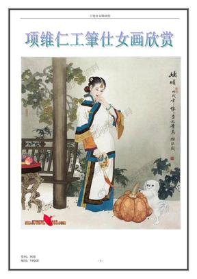 工笔仕女图欣赏.pdf